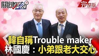 關鍵時刻 20190430節目播出版(有字幕)