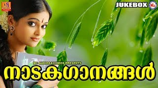 Super Hit Drama Songs| നാടകഗാനങ്ങൾ |Top Malayalam Drama Songs|Non stop nadakaganagal|