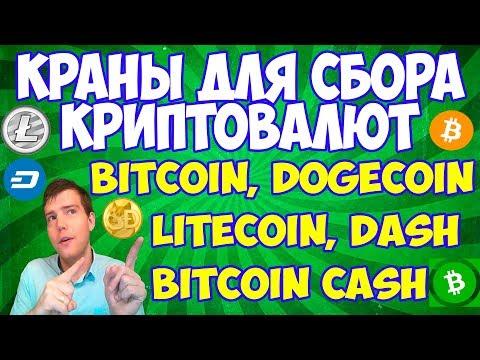 Краны для сбора Криптовалют от MOON - BITCOIN, DOGECOIN, LITECOIN, DASH, BITCOIN CASH