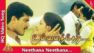 Neethana Neethana Video Song |Unnai Thedi Songs | நீதானா நீதானா என் அன்பே நீதானா | Ajith | Malavika