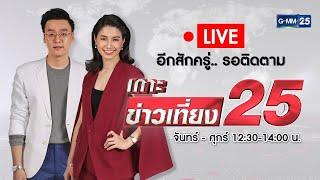 🔴 LIVE เกาะข่าวเที่ยง25 วันที่ 4 พฤษภาคม 2564 #GMM25