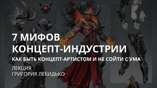 7 МИФОВ КОНЦЕПТ АРТ ИНДУСТРИИ. Григорий Лебидько.