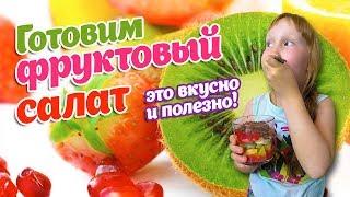 Готовим летний фруктовый салат