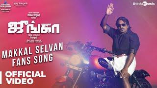 Junga | Makkal Selvan Fans Song | Vijay Sethupathi | Siddharth Vipin | Gokul