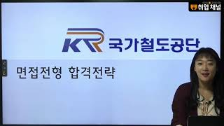 [취업채널] 한국산업인력공단 면접전형 합격전략 강의