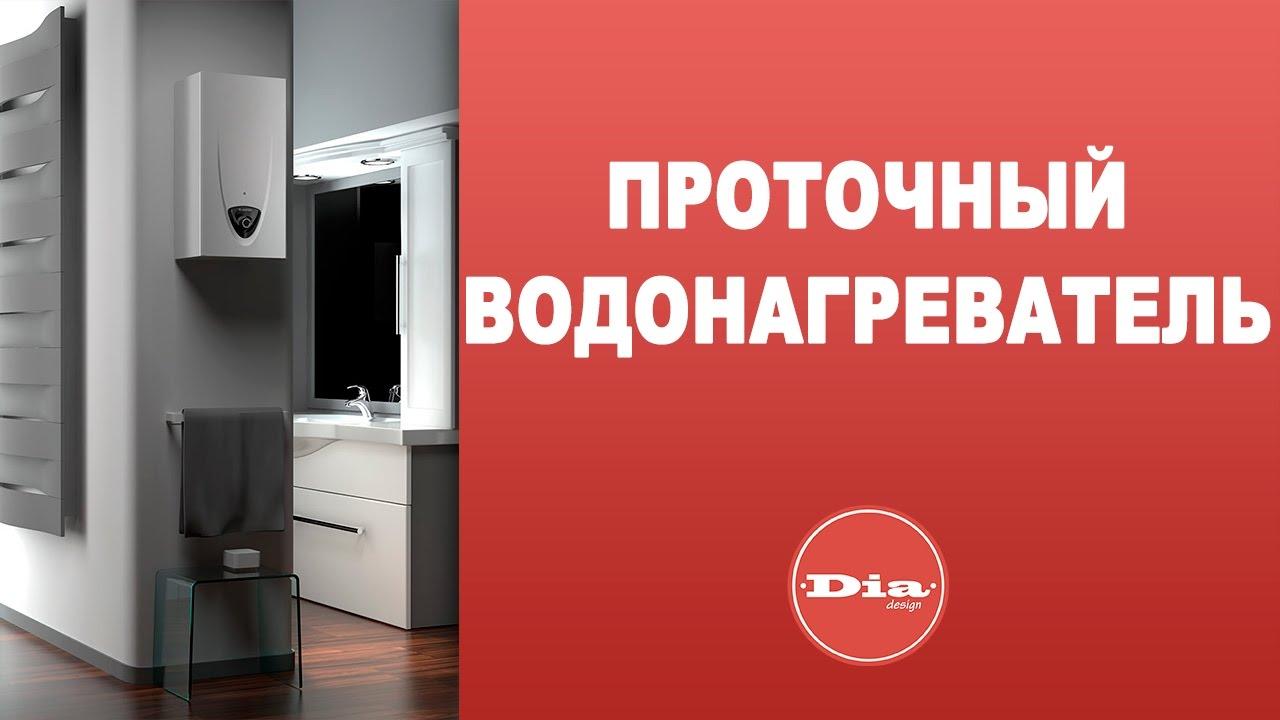 Как выбрать бойлер? | Советы от comfy.ua - YouTube