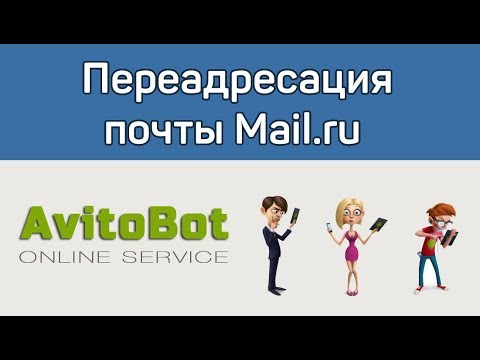 Как настроить переадресацию почты с Mail.ru 2020 год