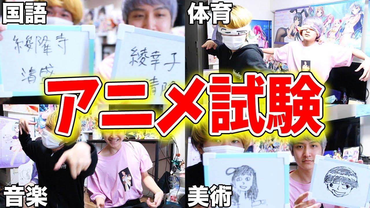 【神回】アニメ試験をオタクが受けてみたら楽しすぎたwww【国音美体】