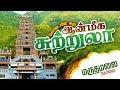 Maruthamalai Hill | Murugan Temple in Coimbatore | Hindu Temple | India | Travel