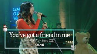 KBS 콘서트 문화창고 66회 스텔라장(Stella Jang) - You've got a friend in me