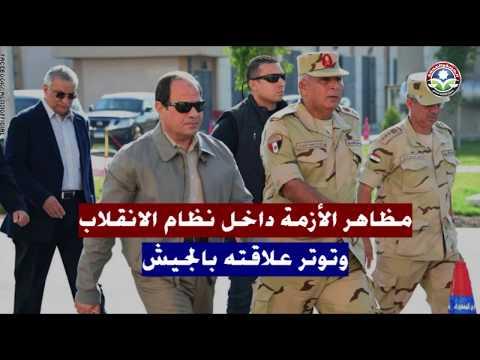 مظاهر الأزمة داخل نظام الانقلاب وتوتر علاقته بالجيش