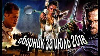 подборка лучших приколов от Fragmentstein за июль 2018