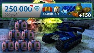 КОМПЛЕКТ за 1000 РУБЛЕЙ! - 6 ГОЛДОВ на КАРТЕ! ДОНАТИЩЕ! / ТАНКИ ОНЛАЙН