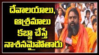 Swami Srinivasananda Saraswati On YS Jagan | Land pooling in Vizag | TV5