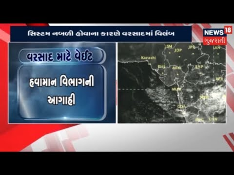 Weather Department Forecast: Gujarat has to wait for Monsoon | News18 Gujarati thumbnail