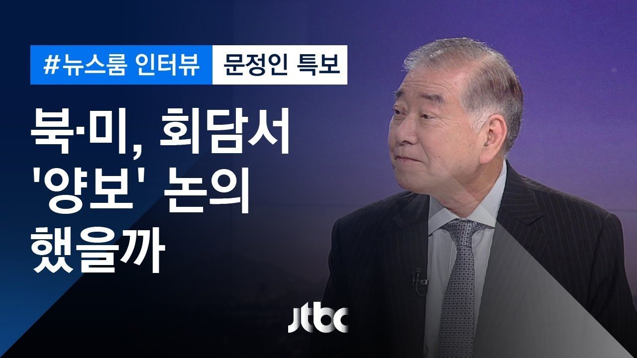 [연구진 동정] 문정인 특임연구원 인터뷰 - 남·북·미 '판문점 만남' 그 후…문정인 특보(JTBC)