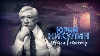 Юрий Никулин Шутки в сторону