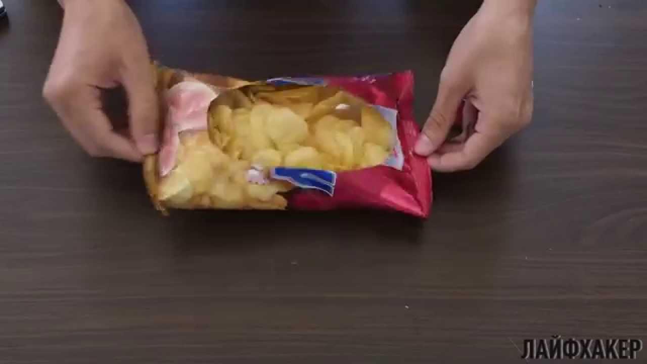 Как правильно открыть пачку чипсов или снэков | Лайфхакер