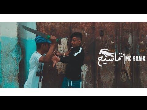 SNAIK - TAMASI7 [ Official music video]