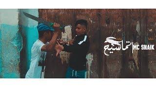 MC SNAIK - TAMASI7 [ Official music video]