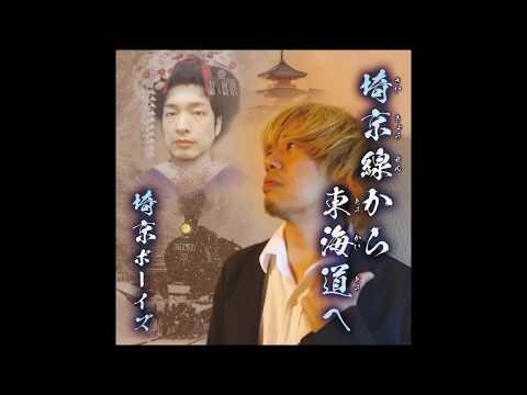 『埼京線から東海道へ』dustbox &10-FEET コラボ曲