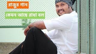 Kemon Achhe Radha Bol by NUM Raju Mp3 Song Download