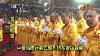 2017中華民族聯合祭祖大典精華版01| WXTV唯心電視台