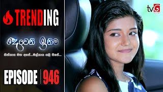 Deweni Inima | Episode 946 23rd November 2020 Thumbnail