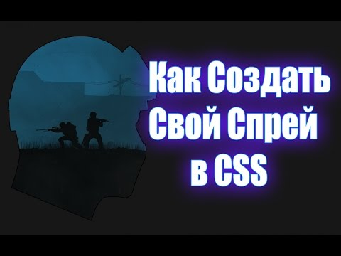 Как Создать Свой Спрей в Css (любой версии)