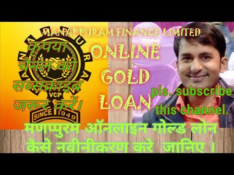 Manappuram Online Gold Loan