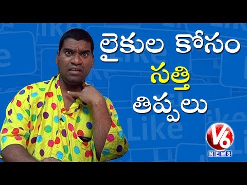 Bithiri Sathi On Facebook Likes | Social Media Leads To Anxiety & Fear In Youngsters | Teenmaar News