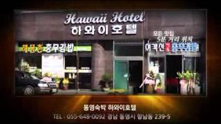 통영 하와이 호텔 on Coupang.com