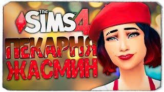 СТРАСТИ В ПЕКАРНЕ  - The Sims 4 Челлендж (Моя пекарня)