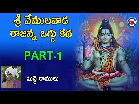 Sri Vemulavada Rajanna Oggu katha Vol-1 /3 By Midde Ramulu || Telangan Devotionlas
