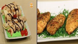 أرز بسمتي بالدجاج والزعفران - دجاج مشوي - تورتيلا بطعم التشيز كيك   اتفضلوا عندنا حلقة كاملة