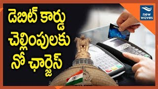 No MDR charges on debit card payments up to Rs 2000 | Indian Government | New Waves