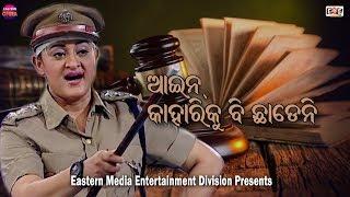 Aiin Kahariku Bi Chhadeni |Jatra Dialogue | usasi mishra | Eastern Media Entertainmnet