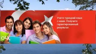 уроки турецкого онлайн аудио нужно
