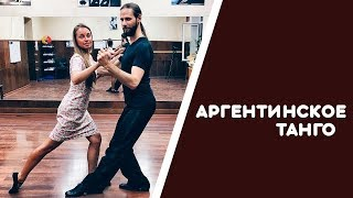 Освоить аргентинское танго за 1 урок. Реально ли?