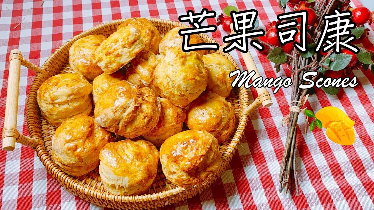 夏天就是要吃芒果【芒果司康】食譜 做法 / Summer Dessert Recipe-Mango Scones [Eng Sub]