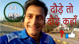 HALF MARATHON Running Tips & Running Motivation - Best Place to Run - दौड़ने के लिए  कहाँ जाए ?