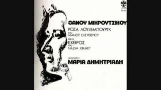Θάνος Μικρούτσικος & Μαρία Δημητριάδη - Εχθρός (ποίηση Ναζίμ Χικμέτ) _ 1976