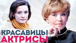 КАК СЕЙЧАС ВЫГЛЯДЯТ КРАСАВИЦЫ-актрисы 80-90-х годов