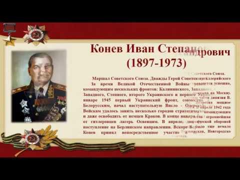 Полководцы ВОВ 1941 -  1945гг