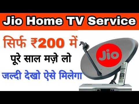 लो ये रही पूरी जानकारी Jio Home Tv DTH Service की देखो कैसे मिलेगा | Rs.200 SD Plan & Rs.400 HD Plan