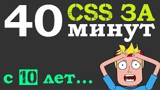Учим CSS за 40 минут для начинающих от 10 лет (Основы с нуля)  + Инструмент разработчика