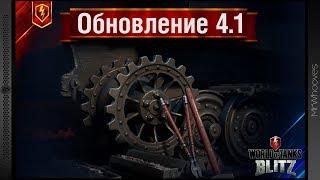 Обзор обновления 4.1 World of Tanks Blitz