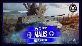 Korben Dallas(Топ стрелок)-MAUS ГАЙД-20000 УРОНА