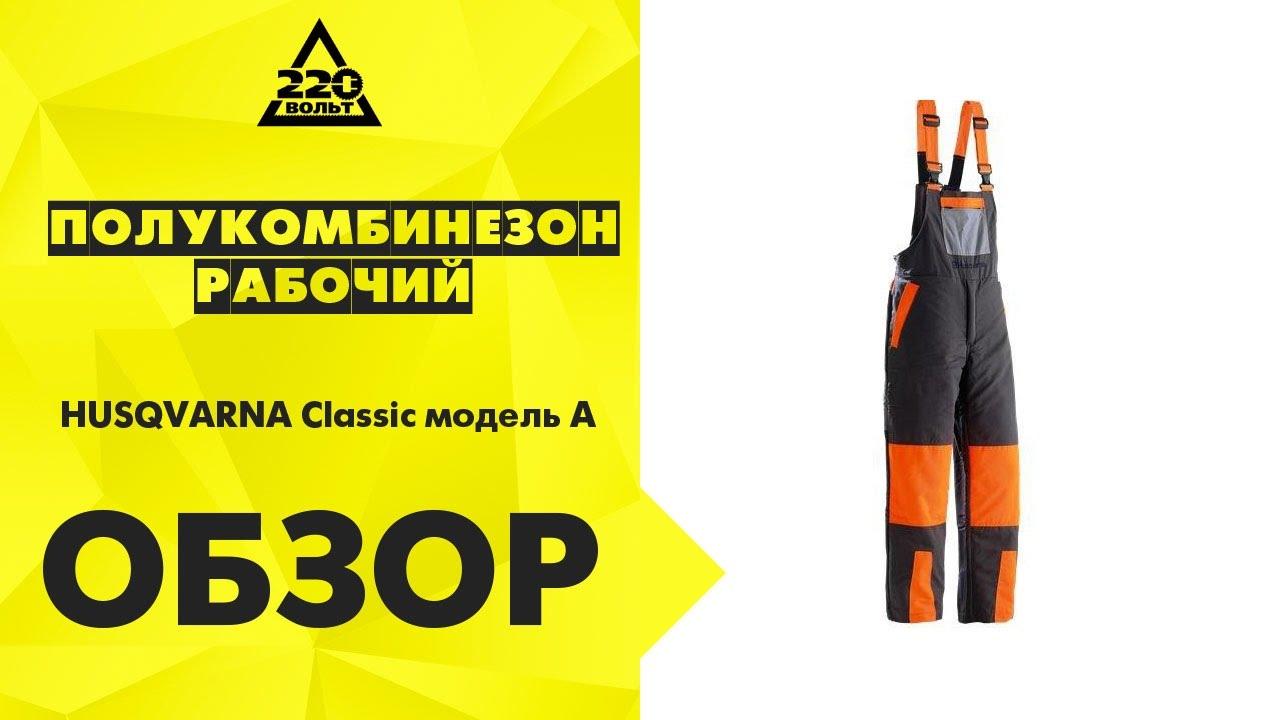 Интернет-магазин «глобал» предлагает купить рабочие комбинезоны в москве по выгодной цене. Спецодежда оптом и в розницу по низким ценам.
