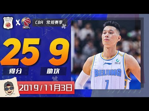 Jeremy Lin Official China Debut! | 25pts, 9asts! | 林书豪中国首秀个人集锦 |